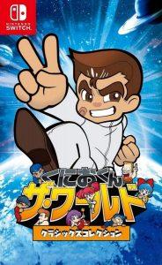 kunio kun the world classics multi-language nintendo switch cover limitedgamenews.com