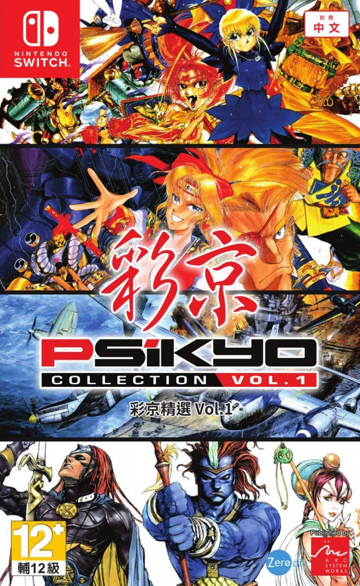 Psikyo Collection Vol 1 For Nintendo Switch