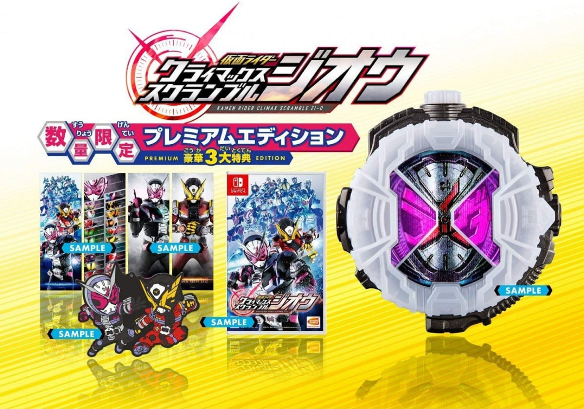 kamen rider climax scramble premium limited edition english subs nintendo switch cover limitedgamenews com limited game news kamen rider climax scramble premium